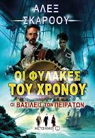 http://www.culture21century.gr/2017/01/oi-fylakes-toy-xronoy-oi-vasileis-twn-peiratwn-toy-alex-scarrow-book-review.html
