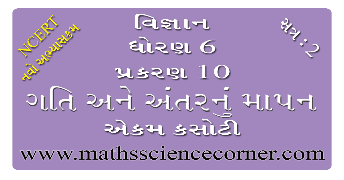 Science Std 6 Chapter 10 Ekam Kasoti