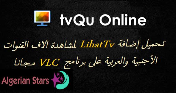 tvqu online