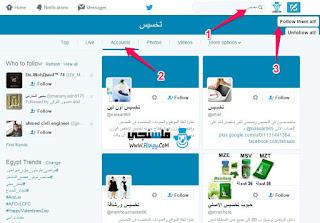 كيفية جلب متابعين حقيقين في تويتر