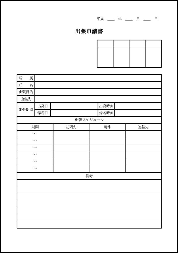 出張申請書 021