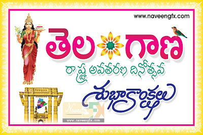 telangana-formation-day-celebrations-HD-images-free-downloads