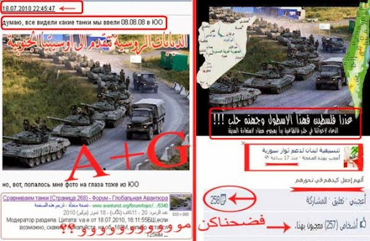 USA using fake photos of Russia's military in Syria to convince public for necessity of military intervention in Syria