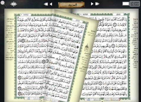 Download Al Quran Flash Terjemahan Indonesian - rcxsonar