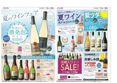 「夏のワインフェア★」