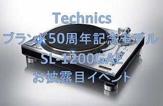 http://nojima-audiosquare.blogspot.jp/2016/03/416172technicstechnics50sl-1200gae.html