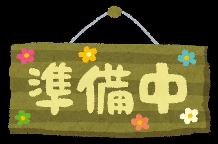 https://4.bp.blogspot.com/-F0L_qu2-MzE/Udy6z3QI24I/AAAAAAAAWN4/ns6Sy3LQzjg/s800/kanban_jyunbi.png