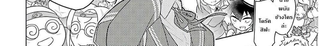 อ่านการ์ตูน Wakamono no Kuro Mahou Hanare ga Shinkoku desu ga, Shuushoku shite Mitara Taiguu Iishi, Shachou mo Tsukaima mo Kawaikute Saikou desu! ตอนที่ 2 หน้าที่ 190