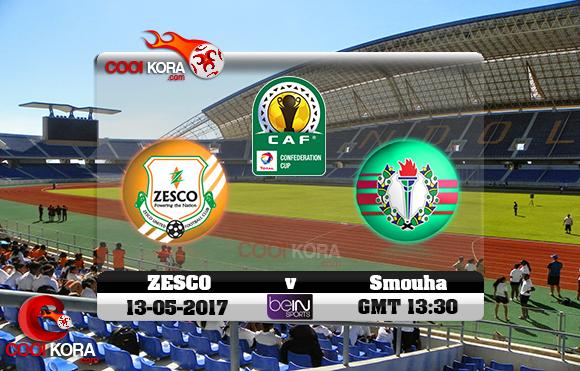 مشاهدة مباراة زيسكو يونايتد وسموحة اليوم 13-5-2017 كأس الإتحاد الأفريقي