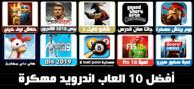 افضل 10 العاب اندرويد مهكره بدون داتا جاهزة 2019 آخر اصدار apk