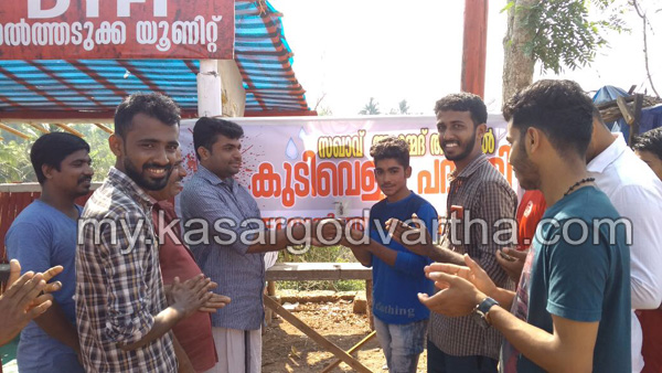 Chalanam, Kerala, DYFI, Inauguration, Ahmed Afsal memorial Drinking water project inaugurated