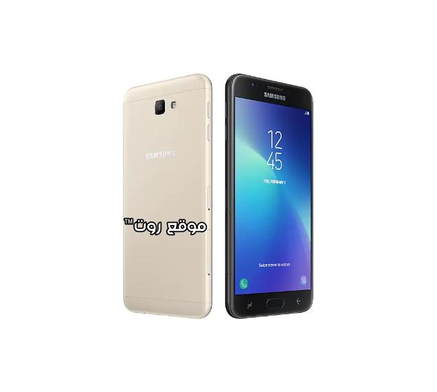 روت نهائي جلاكسي جي 7 برايم 2 Root Galaxy J7 Prime 2 SM-G611F