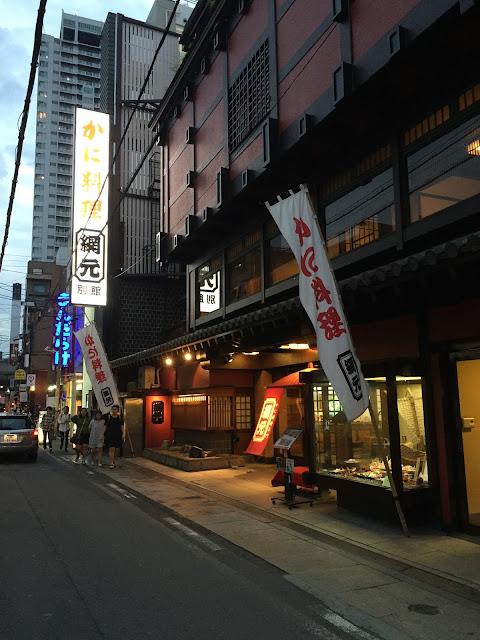 日本 - 大阪 - 網元