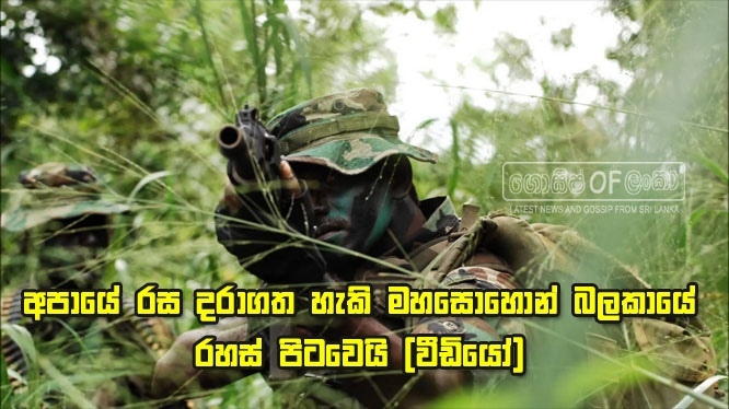 Special Forces - Sri Lanka LRP (LRRP)  - Sri lanka black ops training