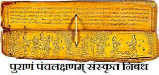 puran-panch-lakshanam