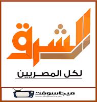 """شاهد قناة الشرق بث مباشر اليوم الان """"قناة برنامج مع معتز مطر"""" Elsharq TV"""
