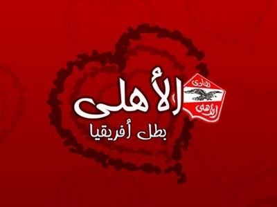 صور خلفيات كفرات فيسبوك للنادي الاهلي صور شعار الاهلي ونجومه