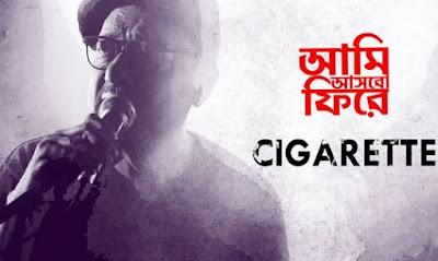 Cigarette Lyrics - Anjan Dutt ( Aami Ashbo Phirey )