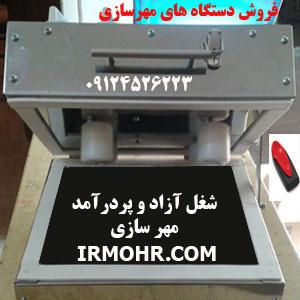 http://mohrsazi.mihanblog.com/post/112