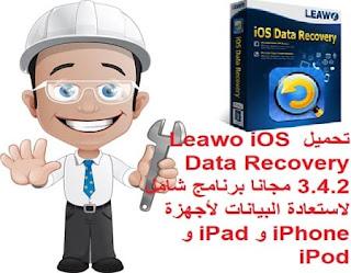 تحميل Leawo iOS Data Recovery 3.4.2 مجانا برنامج شامل لاستعادة البيانات لأجهزة iPhone و iPad و iPod