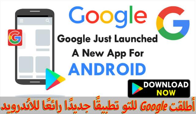 أطلقت Google للتو تطبيقًا جديدًا رائعًا للأندرويد
