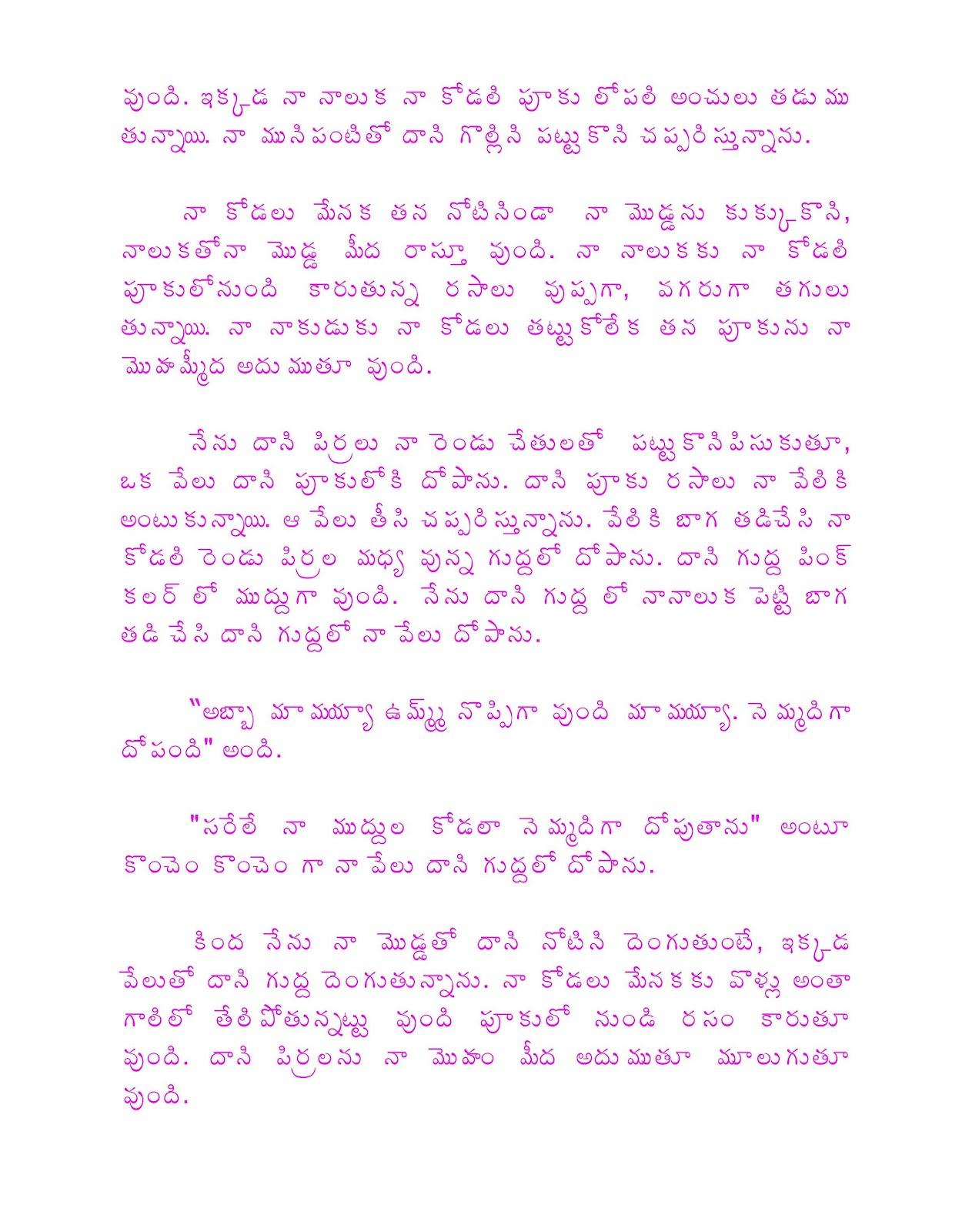 Teluguboothukathalu-Meekosamblogspotcom-4110