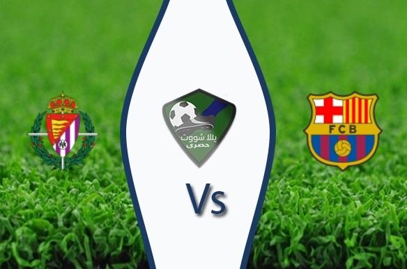 مشاهدة مباراة برشلونة وبلد الوليد اليوم 16-02-2019 بث مباشر الدوري الاسباني