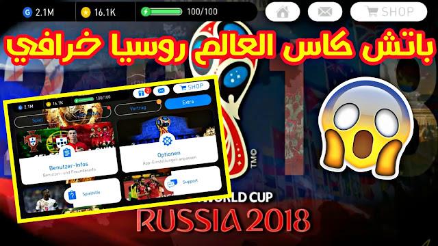 تحميل باتش كأس العالم روسيا الرهيب في بيس 2018 موبايل