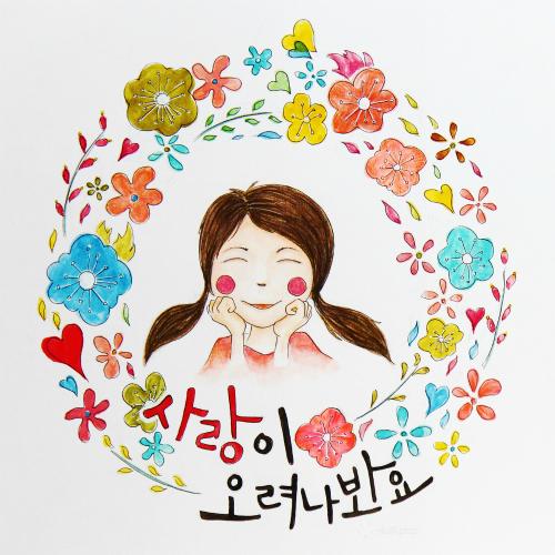 [Single] Marmalade Kitchen – 사랑이 오려나봐요