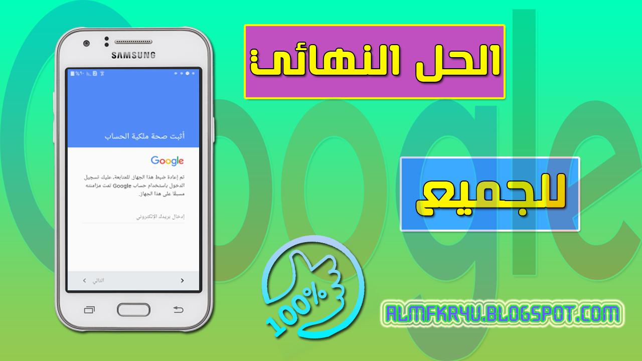 حل مشكلة اثبت صحة ملكية الحساب في جميع هواتف الاندرويد الحديثة والقديمة | Bypass Google Account in Android