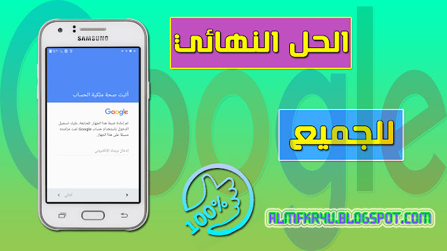 Bypass Google Account in Android