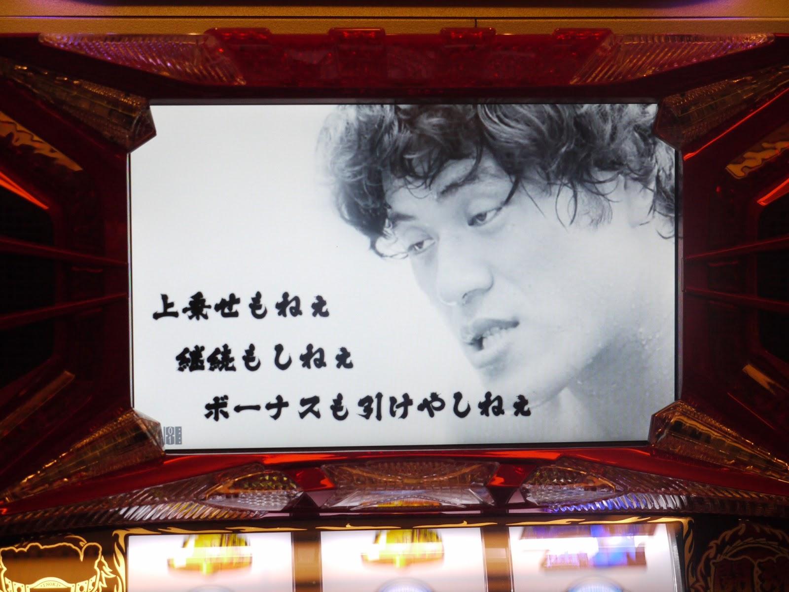 【パチスロ】 平和 「アントニオ猪木が伝説にするパチスロ機 ...