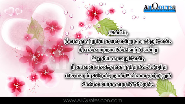 Beautiful Telugu Love & Romantic Quotes with Images, Telugu Prema Kavithalu,Telugu Love Quotations, Telugu HQ Love Quotes Images, Nenu Ninnu Premistunnanu, Telugu I Love You Wallpapers, Telugu Love Imaged, Telugu Love Images Here is a Feb 14 Telugu Valentine's Day Quotes and Greetings with Nice Love Images, Telugu Beautiful Love Quotes for Valentine's Day. Nice Telugu Happy Valentine's Day Greetings Online, Free Beautiful Online Telugu Premikula Roju Online Greetings and Quotations pictures.