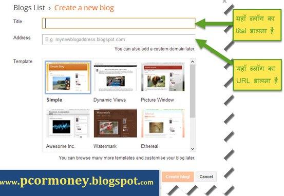 blog banane ke steps, internet par free website blog kaise bana sakte hai in hindi-pcormoney.blogspot.com