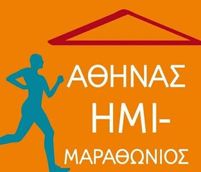 8ος Ημίμαραθώνιος Αθήνας 2019