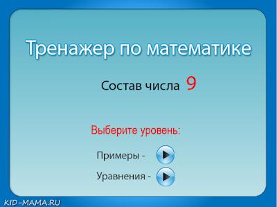 http://kid-mama.ru/sostav9/sostav9.htm