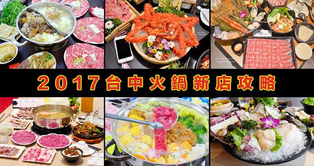 2017台中火鍋新店