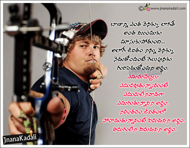 self motivational quotes, best telugu inspirational quotes, telugu life messages