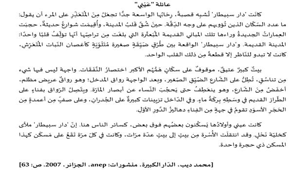 جميع نصوص فهم المنطوق في اللغة العربية السنة الثانية متوسط الجيل الثاني