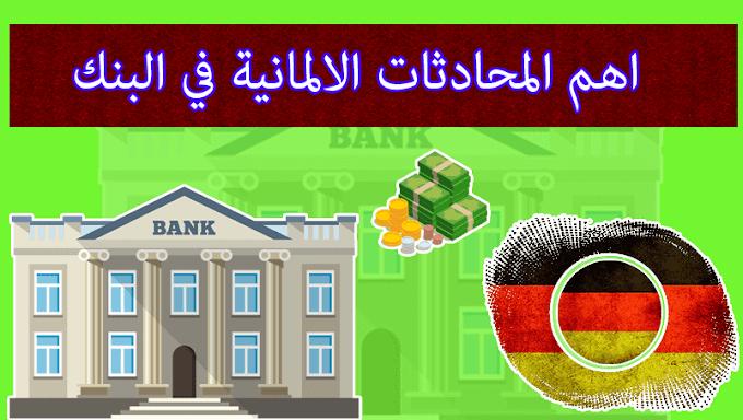 """لنتعرف على اهم المحادثات الالمانية في البنك """"In der Bank"""""""
