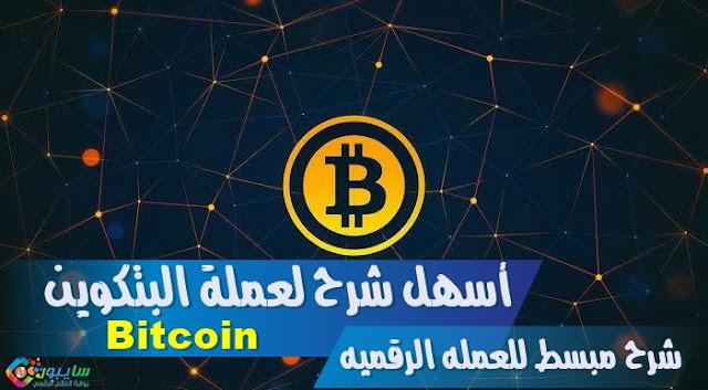 أسهل شرح لعملة البتكوين Bitcoin شرح مبسط للعمله الرقميه