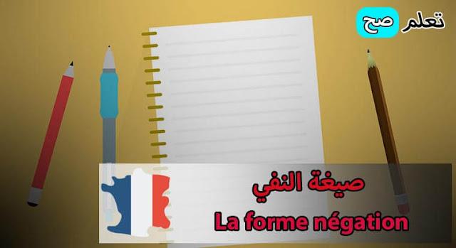 قواعد اللغة الفرنسية: صيغة النفي La forme négation