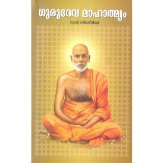 Gurudeva Charithram In Malayalam | Malayalam Biography Books