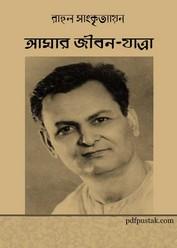 Amar Jeevan-Yatra by Rahul Sankrityayan