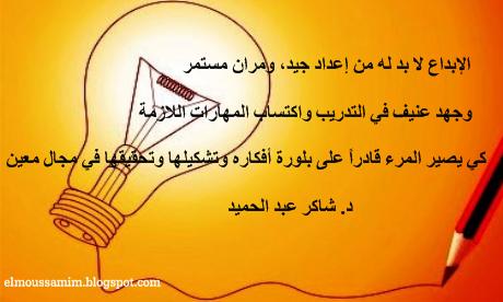 عبارات تحفيز عن الإبداع 7