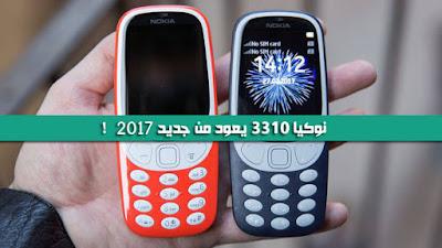 """مواصفات جهاز نوكيا الجديد 3310 """" 2017 """""""