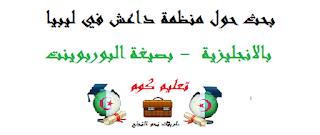 بحث حول منظمة داعش في ليبيا - بالانجليزية  - بصيغة البوربوينت -