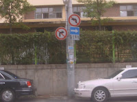 Ironic conflicting road signs
