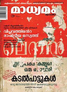 Malayalam magazine  IMG_20171122_161831