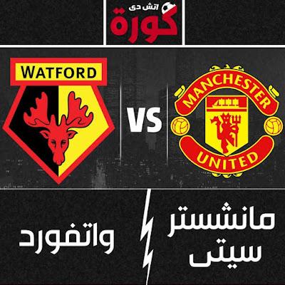 مباراة مانشستر يونايتد وواتفورد
